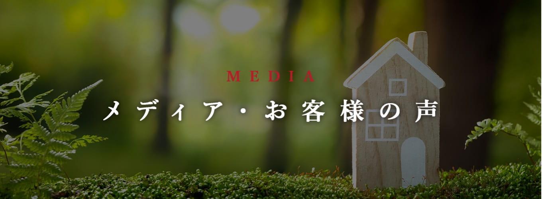 media メディア・お客様の声
